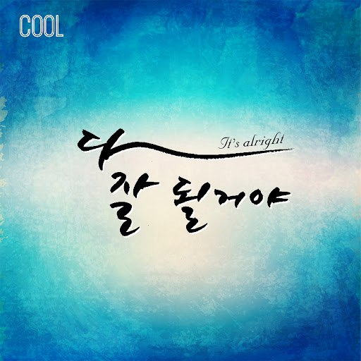 COOL альбом It's Alright