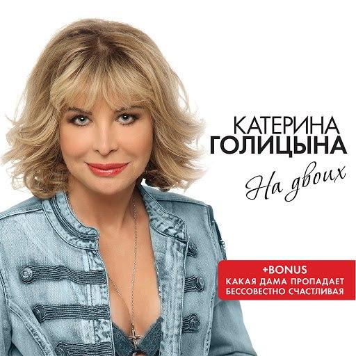 Катерина Голицына альбом На двоих