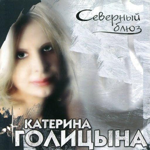 Катерина Голицына альбом Северный Блюз