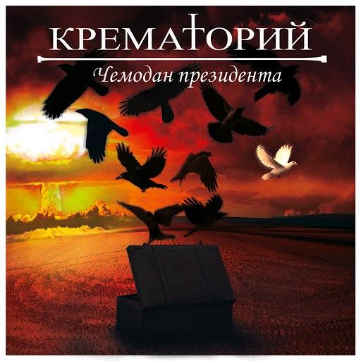 Крематорий альбом Чемодан Президента