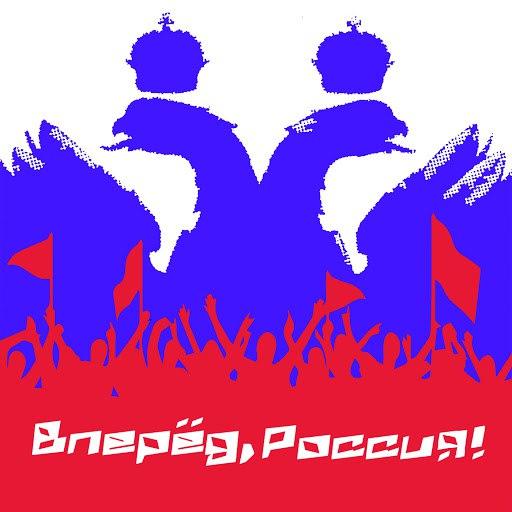Бивни альбом Вперёд, Россия!