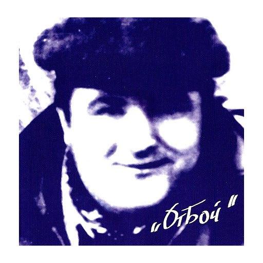 Бивни альбом Гол. Х... . Штанга!