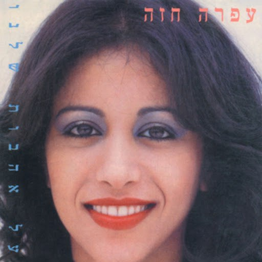 Ofra Haza альбом Al Ahavot Shelanu