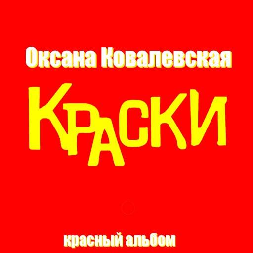 Оксана Ковалевская альбом Краски (Красный альбом)
