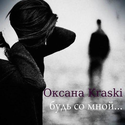 Оксана Ковалевская альбом Будь со мной