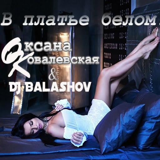 Оксана Ковалевская альбом В платье белом (feat. DJ Bakashov)