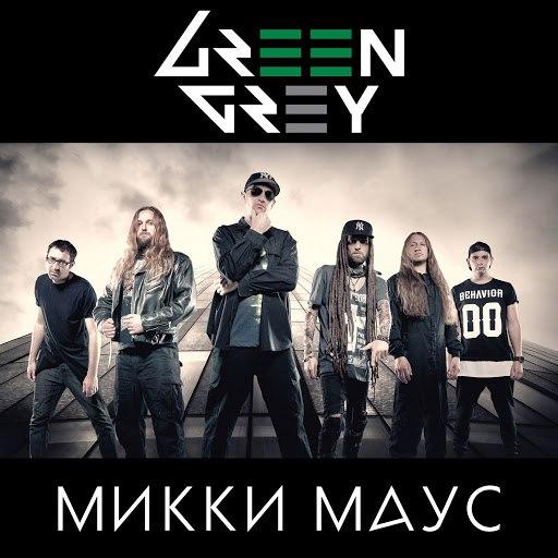 Green Grey альбом Микки Маус
