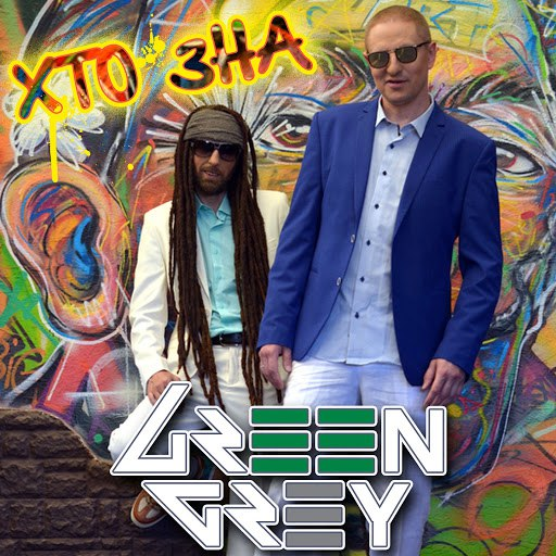 Green Grey альбом Хто зна
