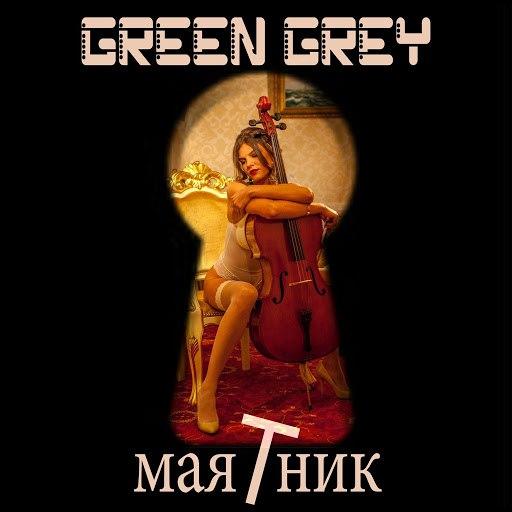 Green Grey альбом Маятник