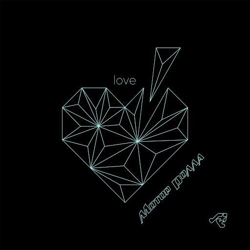 Мотор'ролла альбом Love