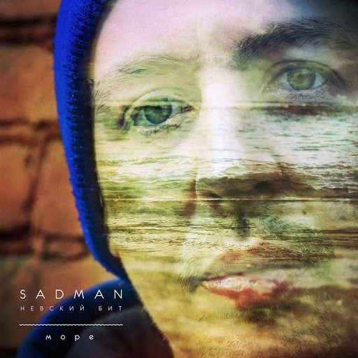 Невский Бит альбом SADMAN: Море