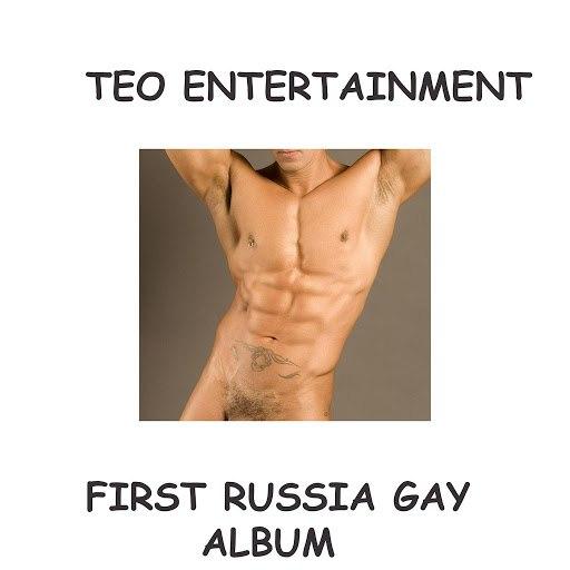 Teo альбом First russian gay album