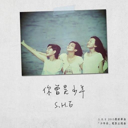 S.H.E альбом 你曾是少年