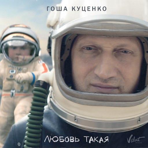 Гоша Куценко альбом Любовь такая