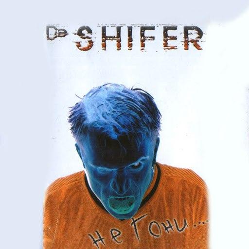 De Shifer альбом Не гони...