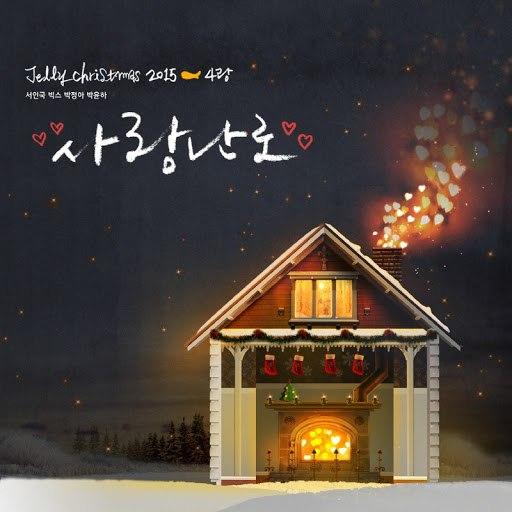 VIXX альбом Jelly Christmas 2015 - 4랑 [Jelly Christmas 2015 - Love]