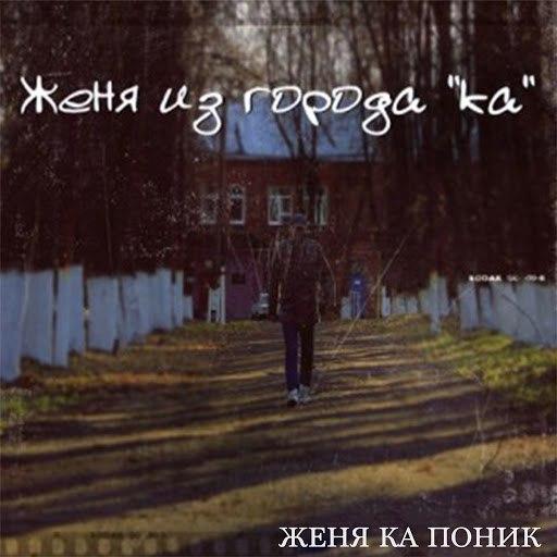 Женя Ка Поник альбом Женя из города Ка