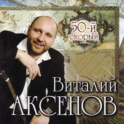 Виталий Аксёнов альбом 50-й скорый