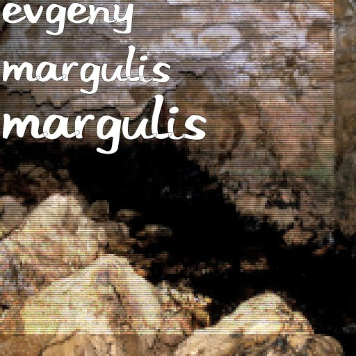 Евгений Маргулис альбом Margulis