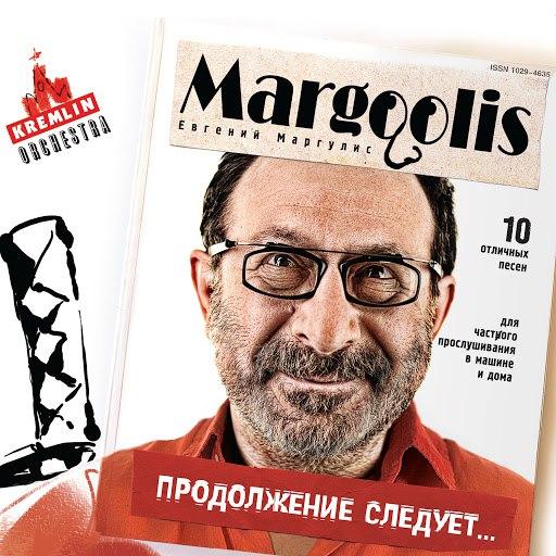 Евгений Маргулис альбом Продолжение Следует...