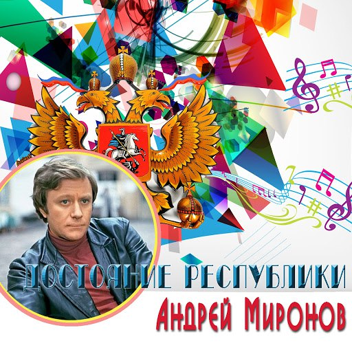 Андрей Миронов альбом Достояние республики: Андрей Миронов