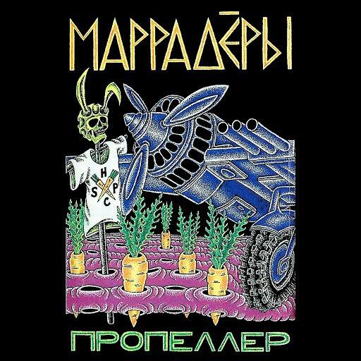 Маррадёры альбом Пропеллер