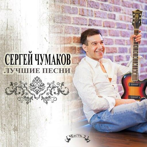 Сергей Чумаков альбом Лучшие Песни. Часть 2