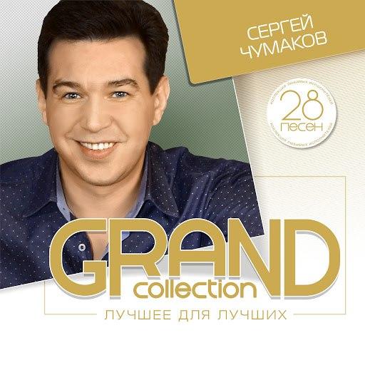 Сергей Чумаков альбом Grand Collection: Сергей Чумаков (Лучшее для лучших)