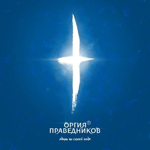Оргия Праведников альбом Вдаль по синей воде