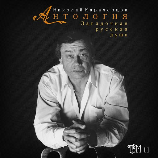 Николай Караченцов альбом Загадочная русская душа. Антология, Том 11