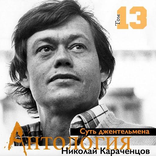 Николай Караченцов альбом Суть джентельмена. Антология, Том 13