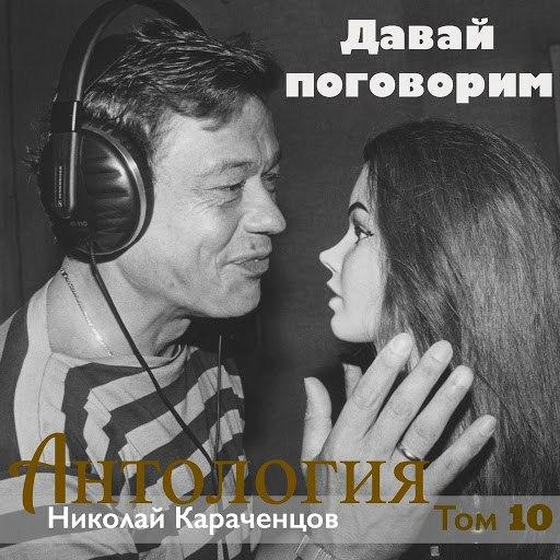 Николай Караченцов альбом Давай поговорим. Антология. Том 10