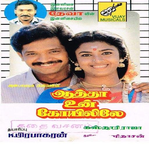 Deva альбом Aatha Un Kovilile (Original Motion Picture Soundtrack)