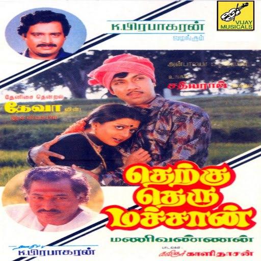 Deva альбом Therku Theru Machaan (Original Motion Picture Soundtrack)
