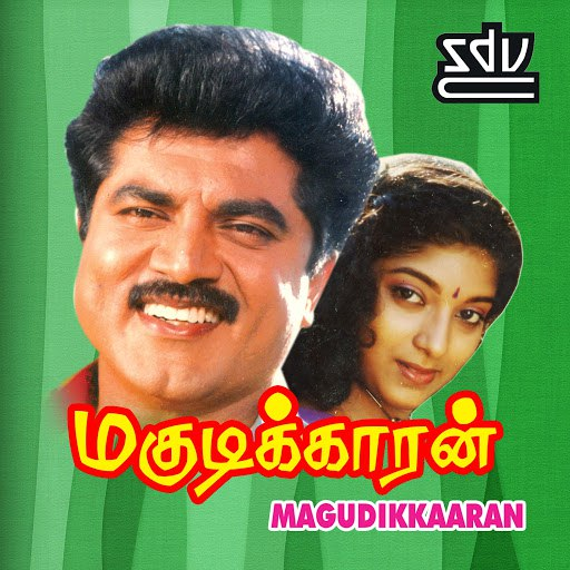 Deva альбом Magudikkaaran (Original Motion Picture Soundtrack)