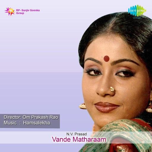 Deva альбом Vande Matharaam