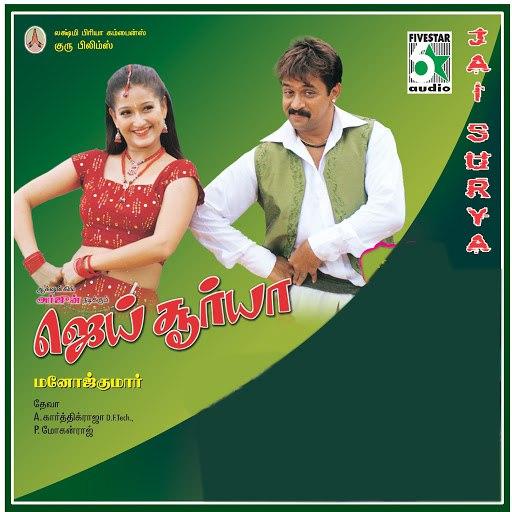Deva альбом Jai Surya (Original Motion Picture Soundtrack)
