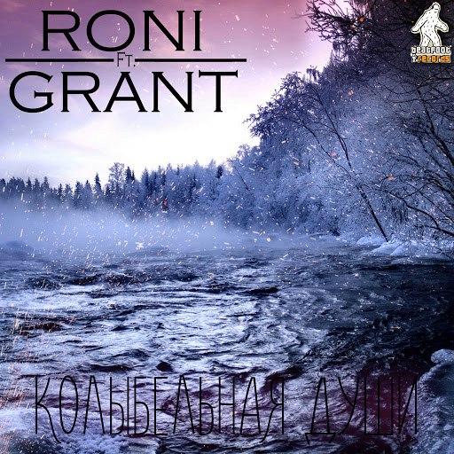 RONI альбом Колыбельная души