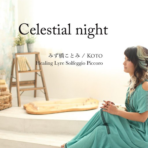 Koto альбом Celestial night