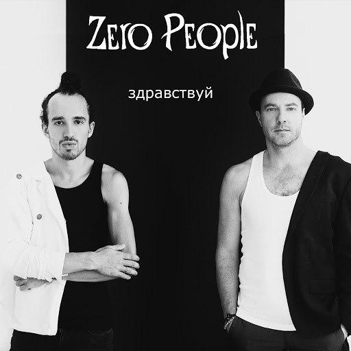 Zero People альбом Здравствуй
