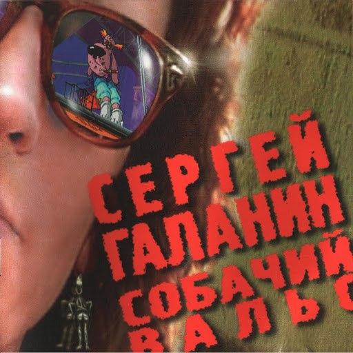 Сергей Галанин альбом Собачий вальс
