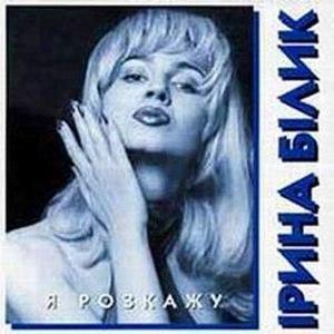 Ірина Білик альбом Я розкажу