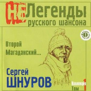 Сергей Шнуров альбом Второй Магаданский...