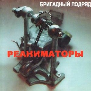 Бригадный Подряд альбом Реаниматоры