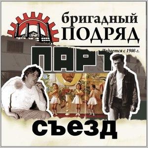 Бригадный Подряд альбом Партсъезд