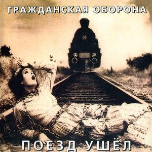 Гражданская Оборона альбом Поезд ушёл