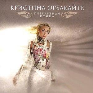 Кристина Орбакайте альбом Перелетная Птица