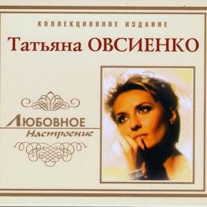 Татьяна Овсиенко альбом Любовное Настроение