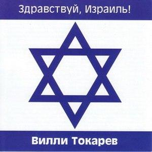Вилли Токарев альбом Здравствуй, Израиль!