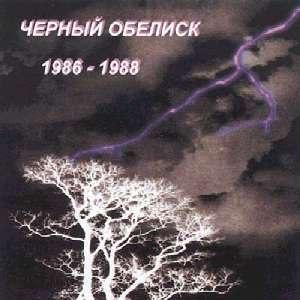 Чёрный Обелиск альбом 86-88